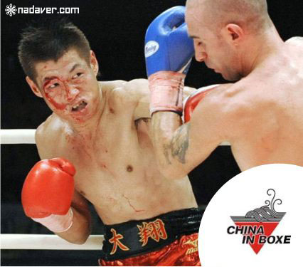 china-in-boxe